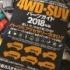 4WD.SUVパーツガイド 2018年版 発刊