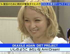 E-girlsのAmiとかいう金髪女
