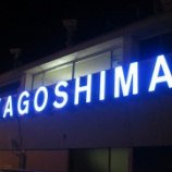 『JAL×はんつ遠藤コラボ企画【鹿児島編】番外編:(BLUESKY 鹿児島空港店)』の画像