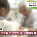 インフルエンザ猛威、東京都が「流行警報」(TBS系(JNN))