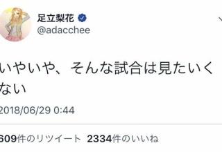 【悲報】タレントの足立梨花さん Twitterでサッカーファンに叩かれてブチギレ大炎上