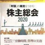 『中央経済社「ビジネス法務」2020年3月号に論稿を掲載していただきました。』の画像