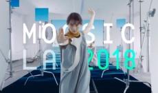 音楽×映画の祭典「MOOSIC LAB 2018」イメージモデル:伊藤万理華!