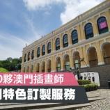 『【マカオ最新情報】「マカオ最大規模!UNIQLO新店舗がオープン」』の画像