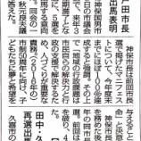 『神保国男市長の次期市長選立候補表明が埼玉、読売、朝日、毎日の各紙に掲載されました。』の画像