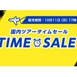 『【ANAトラベラーズ】10月4日から国内ツアータイムセール開催!最大50,000円割引きクーポン配布中!』の画像