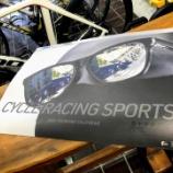 『2021 シマノレーシングカレンダー 進呈中』の画像