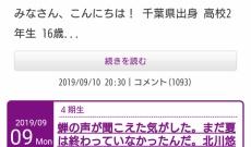 【乃木坂46】北川悠理にお構いなしに夏を終わらせる柴田柚菜…