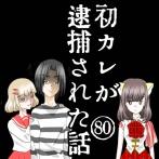 初カレが逮捕された話【80】