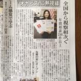 『OKa-Biz、4周年活動報告書発行。中日新聞・岡崎ホームニュースにどどーんと掲載いただきました!』の画像