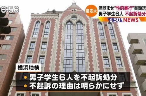 【朗報】慶応大集団強姦事件、全員不起訴・・・・・・・・・のサムネイル画像