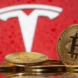 『【朗報】ビットコイン価格急騰!テスラ、ビットコインでテスラEV買えるようになると表明』の画像