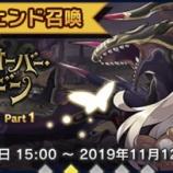 『【ドラガリ】レジェンド召喚「シャドウ・オーバー・メイデン ピックアップ Part 1」が来る!』の画像