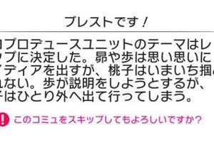 【ミリシタ】「プラチナスターツアー~月曜日のクリームソーダ~」イベントコミュ後編