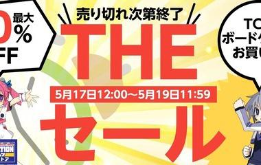 『セール情報78:ホビステTHEセール2021(5月17日〜5月19日)』の画像