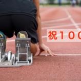 『ピーブロ(PTA2.0ブログの略)ついに100回!!』の画像