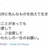 『【元乃木坂46】井上小百合、三浦春馬さんの訃報を受けてコメント『人それぞれ絶対に色んなものを抱えて生きてるはず。ただ、どんなことがあってもいっぱいご自愛して・・・』』の画像