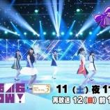 『【乃木坂46】『乃木坂46SHOW!』次回予告キタ━━(゚∀゚)━━!!!』の画像