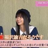 『悠理ちゃんとやんちゃんのコンビ芸きたあああww だそうですw【乃木坂46】』の画像