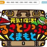 『[出演情報] 9月21日 RKK熊本放送『元気!復活!ふるさとりっぷ!!くまもと』に谷崎早耶の出演が決定【ノイミー】』の画像