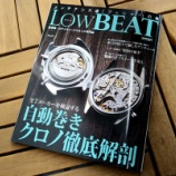 『『Low BEAT(ロービート) No.17』・・・雑誌掲載情報』の画像