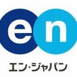 『エン・ジャパン(4849)-エムオー総研(大量取得)』の画像