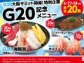 【朗報】無添くら寿司さん、20尾乗った甘海老を200円で販売してしまう。