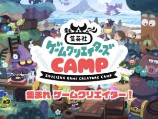 集英社、少人数開発ゲームを応援する『集英社ゲームクリエイターズCAMP』発表。賞金200万円、開発援助2000万円を含むONE PIECE GAME賞も同時発表
