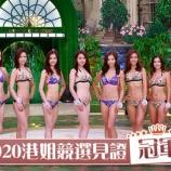 『【香港最新情報】「『ミス香港2020』が決定」』の画像