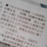 『小出師匠の新書・日経MJへ!』の画像