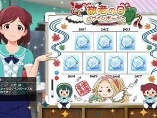 【ミリシタ】本日より『敬老の日ログインボーナス』開催!9/24まで!