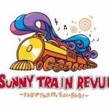 『けやき坂46出演 「SUNNY TRAIN REVUE 2018」セットリストまとめ!』の画像