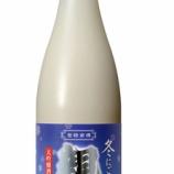『【数量限定】大吟醸酒ブレンドのにごり酒「北の誉 親玉 冬にごり」』の画像