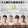 【K-1】5月大田区大会で「バンタム級日本最強決定トーナメント」開催