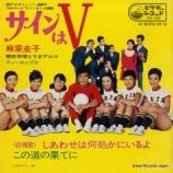 『【#ボビ伝60】麻里圭子/横田年昭とリオ・アルマ『サインはV』動画! #ボビ的記憶に残る歌』の画像