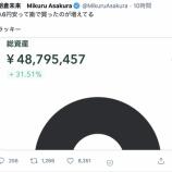 『【驚愕】朝倉未来氏、仮想通貨で4,000万円超えの爆益wwwwwww』の画像