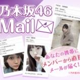 『【乃木坂46】速報!!5月度『モバメ送信数ランキング』がこちら!!!』の画像