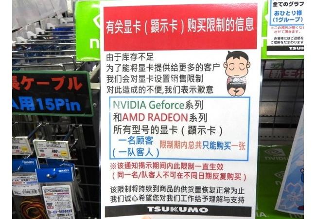 【悲報】転売ヤーさん、ショップの開店直後にグラボを根こそぎ購入しまくりwwwww