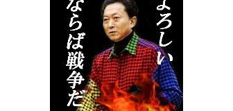 鳩山首相「しっかり(北朝鮮と)戦う」…戦わなきゃ、現実と