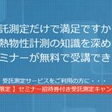 『【 8~10月限定 】セミナー招待券付き受託測定キャンペーン!!』の画像