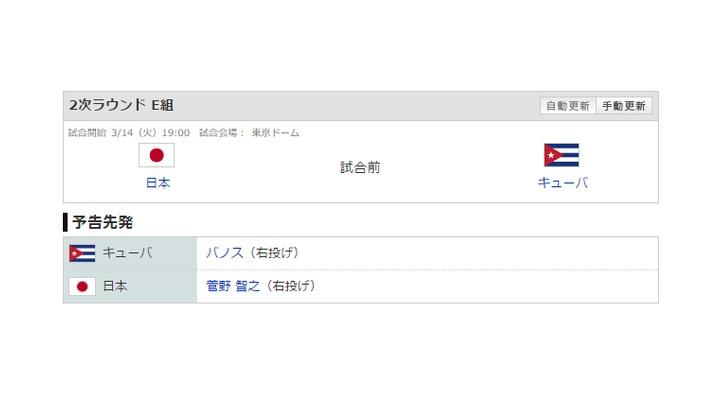 【 WBC 】vsキューバ!スタメン発表!先発は菅野!6番ショート坂本!9番キャッチャー小林!