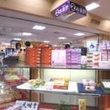 『JAL×はんつ遠藤コラボ企画【熊本編】番外編・お土産(熊本空港)』の画像