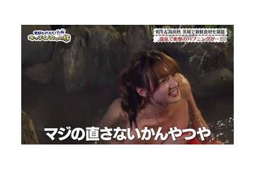 高田秋のお風呂でタオルが外れかかって見えたかもしれない乳首 210916