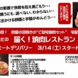 『メディア掲載事例<吉田畜産さん>届く!焼肉レストラン』の画像