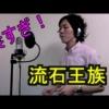 【動画】10年前のヒカキンのビートボックス!!  やっぱ紳士はちがうな~