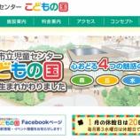 『戸田市立児童センターこどもの国のイベントカレンダーをチェックしよう!』の画像
