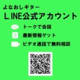 『【よなおしギターLINE公式アカウント】始めました!~ライン公式アカウントの使い方と活用法~』の画像