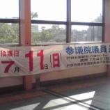 『戸田公園駅前でも参議院議員選挙の期日前投票できます』の画像