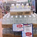 『戸田市内でもぼちぼち「水」が店頭に並ぶようになってきたようです』の画像