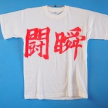 『ブログ「裸体像Tシャツ計画 ~闘瞬~」その2』の画像